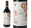 北海道ワイン 日本ぶどうの生ワイン赤
