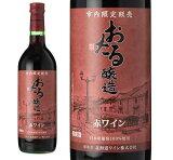 北海道ワイン おたる醸造 赤ワイン(市内限定販売) 720ml