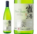 北海道ワイン 鶴沼 ピノ ブラン 2013
