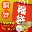 金賞各種5本 福袋 送料無料セット
