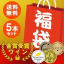 金賞各種ワイン福袋5本送料無料セット