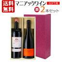 【クール便付き送料無料】 マニアックワイン 赤 2本セット