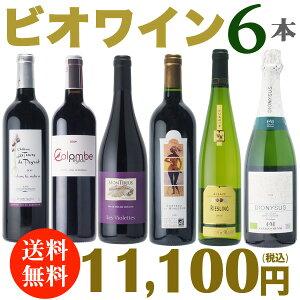 【送料無料】ビオワイン6本セット有機栽培のぶどうを使用