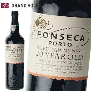 ポートワイン フォンセカ fonseca ポートワイン フォンセカ オールド トゥニー 20年 20%...