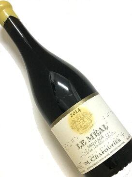 2014年 シャプティエ エルミタージュ ル メアル ルージュ 750ml フランス ローヌ 赤ワイン