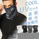 フェイスカバー 冷感 マスク UV 日焼け 紫外線防止 ランニング スポーツ 汗 吸水 速乾 通気性 伸縮性 夏用