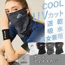 フェイスカバー 冷感 マスク UV 日焼