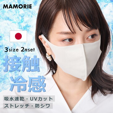 2枚セット 洗える マスク フェイスマスク 在庫あり 日本製 洗える 冷感 スポーツ ランニング ゴルフ マスク ストレッチ マスク 大人用 子供用 感染防止 洗え マスク 夏用 接触冷感 UVカット 汚れが落ちやすい 小さめ ウォーキング ジョギング 花粉 紫外線 無地