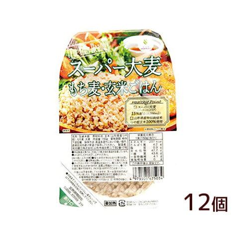 城北麺工 送料無料 スーパー大麦もち麦玄米ごはん150g 12個 大麦 もち麦 玄米 レンジ 食物繊維 生活習慣病 コレステロール(区分A)kk