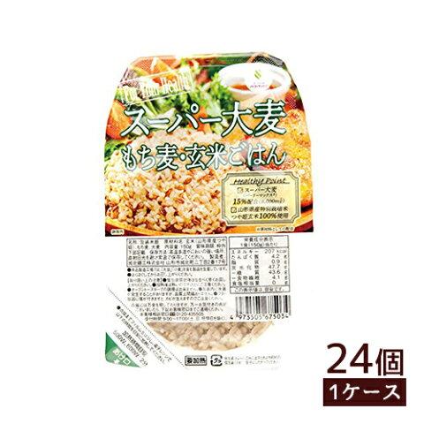 城北麺工 送料無料 スーパー大麦もち麦玄米ごはん150g 24個 大麦 もち麦 玄米 レンジ 食物繊維 生活習慣病 コレステロール(区分A)kk