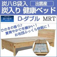 MRTシングル