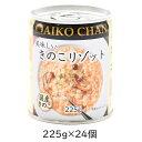 伊藤食品 美味しいきのこリゾット 225g×24個 [区分A] 缶詰 非常食 備蓄 長期保存 きのこ リゾット 手軽 かんたん 玄米 保存食