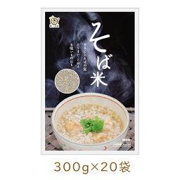 日穀製粉 そば米 300g 20袋 そばの実 ポリフェノール たんぱく質 ビタミンB1 【区分A】