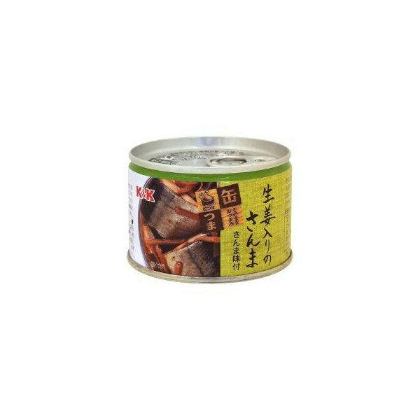 K&K 缶つま 生姜いりさんま 150g×48缶入 【配送区分A】hs