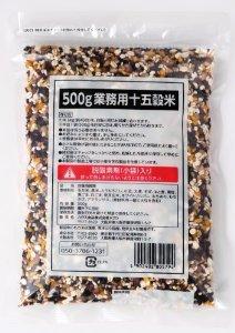 ハウス食品 業務用 十五穀米 500g 10袋入【区分C】 hs