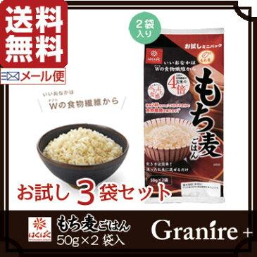 【メール便送料無料・3袋】 はくばく もち麦ごはん100g(50g×2袋) ×3袋 ダイエット 食物繊維 便秘 hs mb