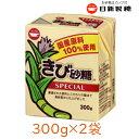 日新製糖 きび砂糖SPECIAL 300g×2袋 【区分A】 国産原料 チャック付 ボックス 黒糖 1
