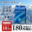 10%OFFクーポン配布中【送料無料】水素水 330ml×3...