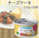 トーヨーフーズ どこでもスイーツ缶 チーズケーキ 150g×24個 缶詰 スイーツ缶詰 ケーキ 非常食 備蓄 防災 [区分A]