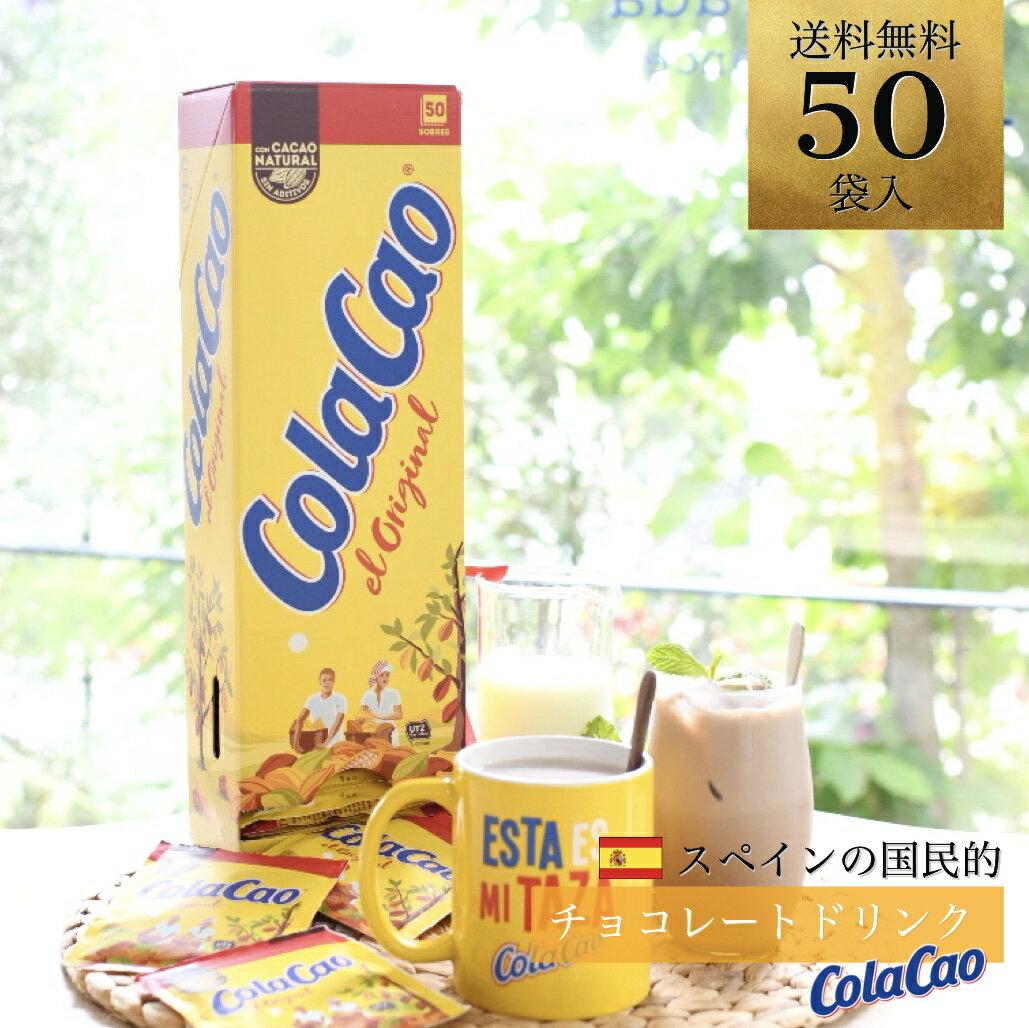 【送料無料】ColaCao『コラカオ・タワー 1...の商品画像