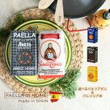 【お試しセット】『おうちで本格!選べるパエリアだし&バレンシア米セット』魚介パエリア イカ墨パエリア バレンシアパエリア スペイン米 出汁 スープ スープストック スペイン産 ギフト