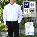 学生服 ワイシャツ 長袖 男子 A体(標準) スクールタイガー 【学生服 スクールシャツ 長袖 男子 学生 長袖 白 男子 カッターシャツ Yシャツ 白シャツ