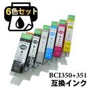 BCI-351XL+350XL/6MP 6色セット ICチップ付 互換インクカートリッジ