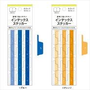 エディット/ステッカー・マンスリーインデックスB6・A5サイズ用/index