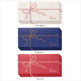 【マークスオリジナル】御祝・ギフトボックス・3枚セット/金封 商品券袋 おしゃれ