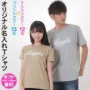 名入れ Tシャツ ギフト 大人 コカ・コーラ コーラ コーク Cola Coke をイメージした可愛い書体で作る [Tシャツ 名入れ] オンリーワンのオーダーTシャツ 1枚からご注文できます ギフト対応 [TS-101]