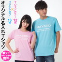 ヤフー Yahoo! をイメージした可愛い書体で作る 【Tシャツ 名入れ】 オンリーワンのオーダーTシャツ 1枚からご注文できます オリジナルTシャツ ギフト対応 [TS-102]