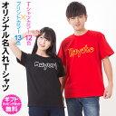 ポケモン ポケットモンスター Pokemon をイメージした可愛い書体で作る 【Tシャツ 名入れ】 オンリーワンのオーダーTシャツ 1枚からご注文できます オリジナルTシャツ ギフト対応 [TS-107]
