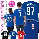 サッカー 日本代表風 ユニフォーム ナンバー 【Tシャツ 名入れ】 オンリーワンのオーダーTシャツ 1枚からご注文できます オリジナルTシャツ ギフト対応 [TS-110]