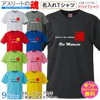 名入れ Tシャツ 【アスリートの魂】 アスリート に贈る… 魂 の ドライ Tシャツ 名前や愛称、チーム名をプリント オンリーワンのオーダーTシャツ 1枚からご注文できます オリジナルTシャツ ギフト対応 [TS-130]