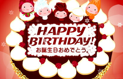 楽天市場 お誕生日おめでとうございます 4月生まれのあなたへ贈る特典です 3万円未満500円off 3万円 Happy Birthday Wishes In Konkani Language