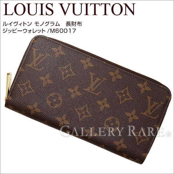 70478b08d5ca ルイヴィトン 長財布 ジッピーウォレット モノグラム M60017 LOUIS VUITTON ヴィトン 財布