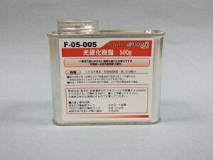 光硬化樹脂 500g
