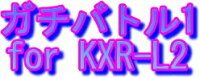 ガチバトル1forKXR-L2