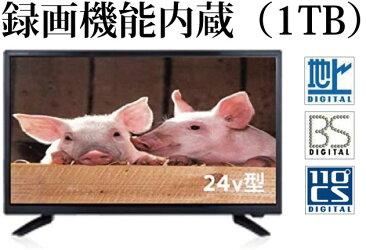 録画機能内蔵テレビ ハードディスク内蔵 テレビ 24インチ1TBハードディスク&Wチューナー搭載 壁掛け対応 TV地上波・BS・CSハイビジョン液晶テレビ24型 モニター 裏番組録画対応 HDD