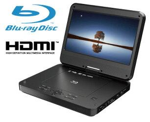 ポータブル ブルーレイ プレーヤー 10.1インチBlu-ray/DVD