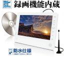 お風呂でテレビ 防水 フルセグ ポータブルテレビ 録画機能内蔵 12インチ 防水機能付きポータブルDVDプレーヤー ちょい録 32GB 内蔵メモリ搭載