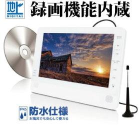 録画機能内蔵 DVDプレーヤー 防水 ポータブルプレーヤー/フルセグテレビ12インチ ちょい録 32GB 内蔵メモリ搭載