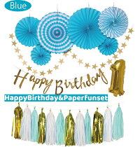 バースデーガーランド&ペーパーファンセット誕生日バルーンバースデー装飾飾り