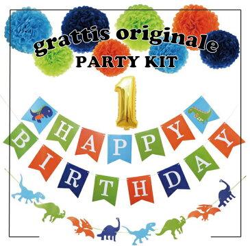 [100日,ハーフ対応]恐竜ガーランドセット 誕生日 バルーン ハッピーバースデー 誕生日 バルーン 記念日 100日 100days バースデー ハーフバースデー コンフェッティバルーン 風船 ガーランド ペーパーファン フラワー タッセル お祝い パーティ かわいい 飾り付け 飾り