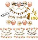 [ハーフ&100日対応] 誕生日 パーティー 飾り 飾り付け バルーン ハッピーバースデー ハーフバースデー 100days 100日 バースデー 1歳 2歳 男 女 セット 風船 ガーランド 数字 happy birthday コンフェッティバルーン ペーパーファン フラワー タッセル お祝い 祝い かわいい・・・