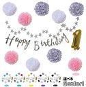 [ハーフ&100日対応] 選べる6色 誕生日 パーティー 飾り 飾り付け バルーン ハッピーバースデー ハーフバースデー 100days 100日 バースデー 1歳 2歳 男 女 セット 風船 ガーランド 数字 happy birthday ペーパーファン フラワー タッセル お祝い 祝い かわいい 記念日・・・