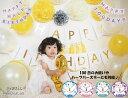 [ハーフ&100日対応] 選べる5色 誕生日 パーティー 飾り 飾り付け バルーン ハッピーバースデー ハーフバースデー 100days 100日 バースデー 1歳 2歳 男 女 セット 風船 ガーランド 数字 happy birthday ペーパーファン フラワー タッセル お祝い 祝い かわいい 記念日