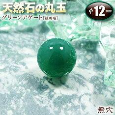 丸玉◆12mm玉◆・グリーンアゲート[緑瑪瑙]〈1玉〉