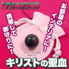 丸玉◆12mm玉◆・ブラッドストーン[血石]〈1玉〉