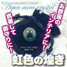 丸玉◆12mm玉◆・アクアオーラクリスタル〈1玉〉